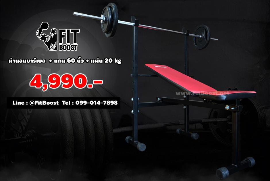 Set ม้านอนยกน้ำหนัก รุ่น Revolt + บาร์เบลเหล็ก 20kg