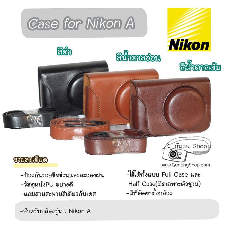 เคสกล้องหนัง Case Nikon A