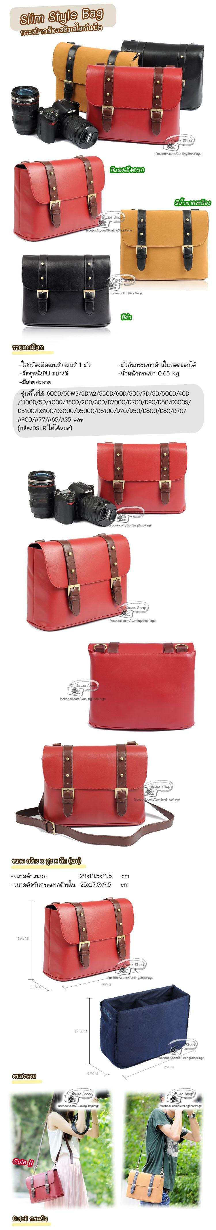 กระเป๋ากล้อง Slim Style Bag