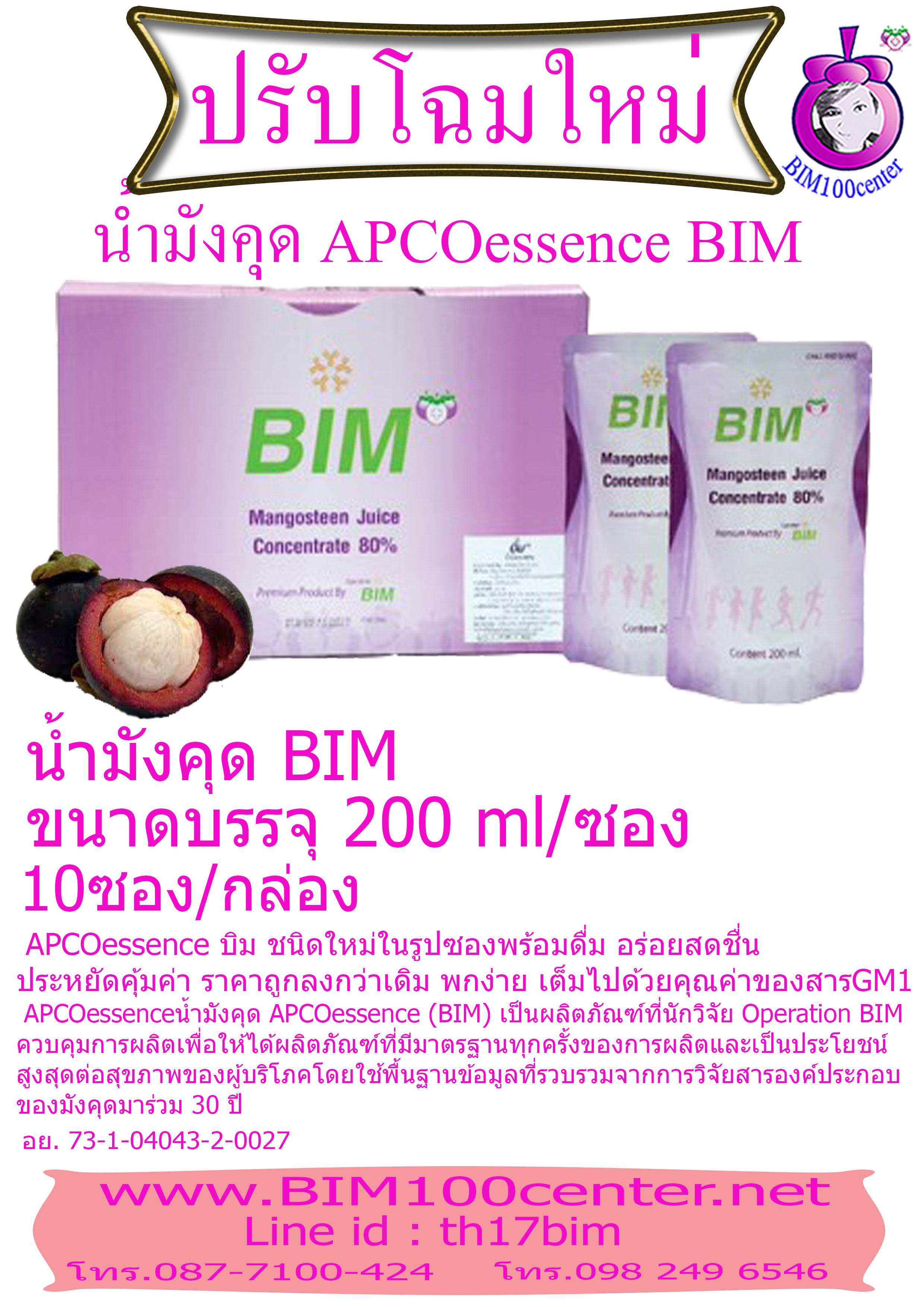 2.น้ำมังคุดสกัดเข้มข้น บิม BIM ผลงานวิจัย Operation Bim อีกเช่นกัน ที่พัฒนาและผลิตให้มีรสชาติที่ดีบริสุทธิ์มาก โดยไม่ใช้สารกันบูด ไม่เติมน้ำตาล ไม่ใส่สีสังเคราะห์ ไม่แต่งกลิ่นด้วยสารเคมี ไม่ผสมเปลือกมังคุด จึงไม่ปนเปื้อนยาฆ่าแมลง และ ศัตรูพืช ไม่มีแทนนินในปริมาณมากเกินไปจนเป็นพิษต่อตับ ทว่ามีปริมาณระดับมาตรฐาน GM-1 แซนโทนส์ที่ดีที่สุดในมังคุด โดยคณะนักวิจัยค้นพบว่าเป็นสารธรรมชาติในผลมังคุด ที่มีคุณภาพสูงสุดในการเสริมระดับภูมิคุ้มกันให้สมดุล อีกทั้งยังมีรสชาติอร่อย ทำให้รู้สึกสดชื่น พร้อมกับมีสุขภาพสุดยอด เพียงดื่มน้ำมังคุดสกัดเข้มข้นนี้ วันละ หนึ่ง ขวด สามารถเสริมระดับภูมิคุ้มกันให้สมดุลได้เทียบเท่าสารสกัด GM-1 (จีเอ็ม-วัน) ในเนื้อมังคุด 45 ผล