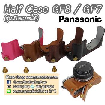 ฮาฟเคสกล้องหนัง Panasonic LUMIX GF10 GF9 GF8 GF7 ซองกล้อง Half Case Pana GF10 GF9 GF8 GF7