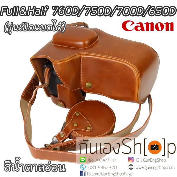 Full & Half Case Canon 760D 750D 700D 650D รุ่นเปิดแบตได้