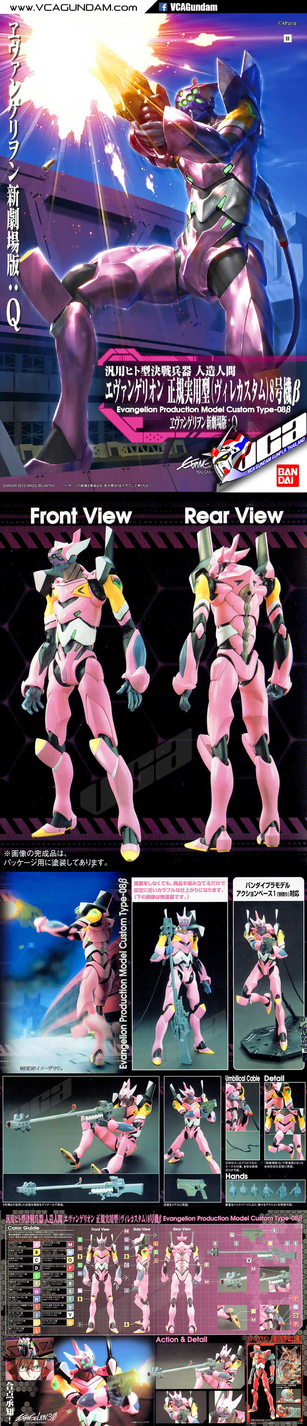 EVANGELION-08 PRACTICAL TYPE (VILLE CUSTOM) อีวานเกเลียน