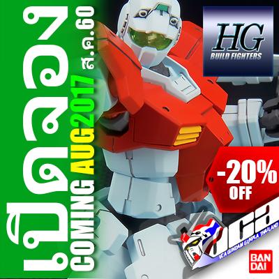 BANDAI® HG BF 1/144 GM / GM