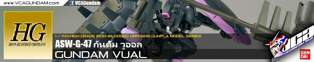 HG GUNDAM VUAL กันดั้ม วูออล