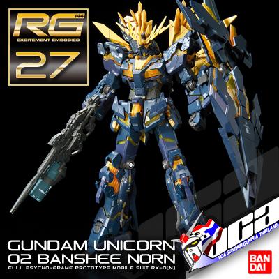 BANDAI® กันดั้ม กันพลา โมเดล RG 1/144 RX-0 ยูนิคอร์น กันดั้ม 02 บันชี นอร์น