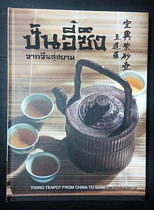 ปั้นอี๋ซิง จากจีนสู่สยาม (ลด50%จากราคาปก)