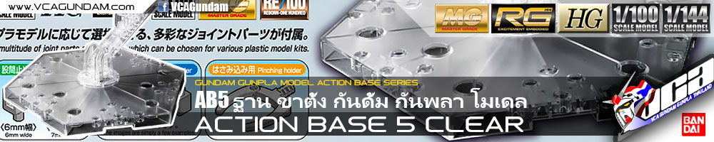 ACTION BASE 5 CLEAR ใส