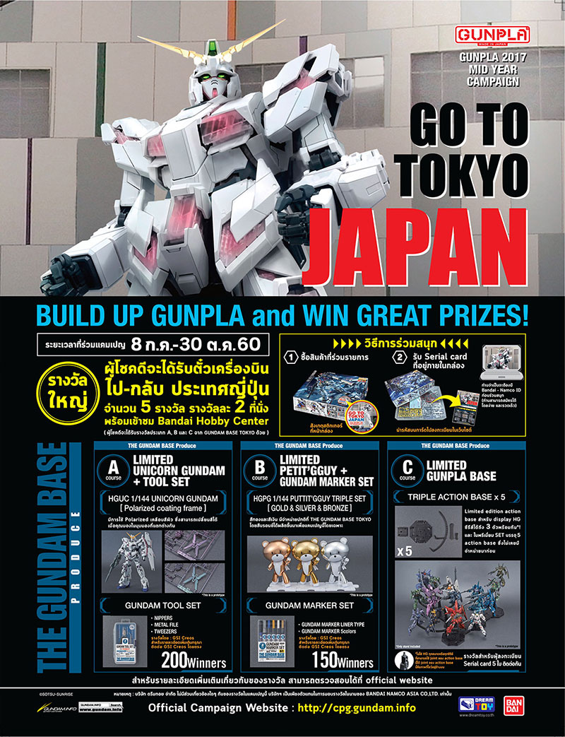 Gunpla Mid Year Campaign 2017! Go To Tokyo Japan