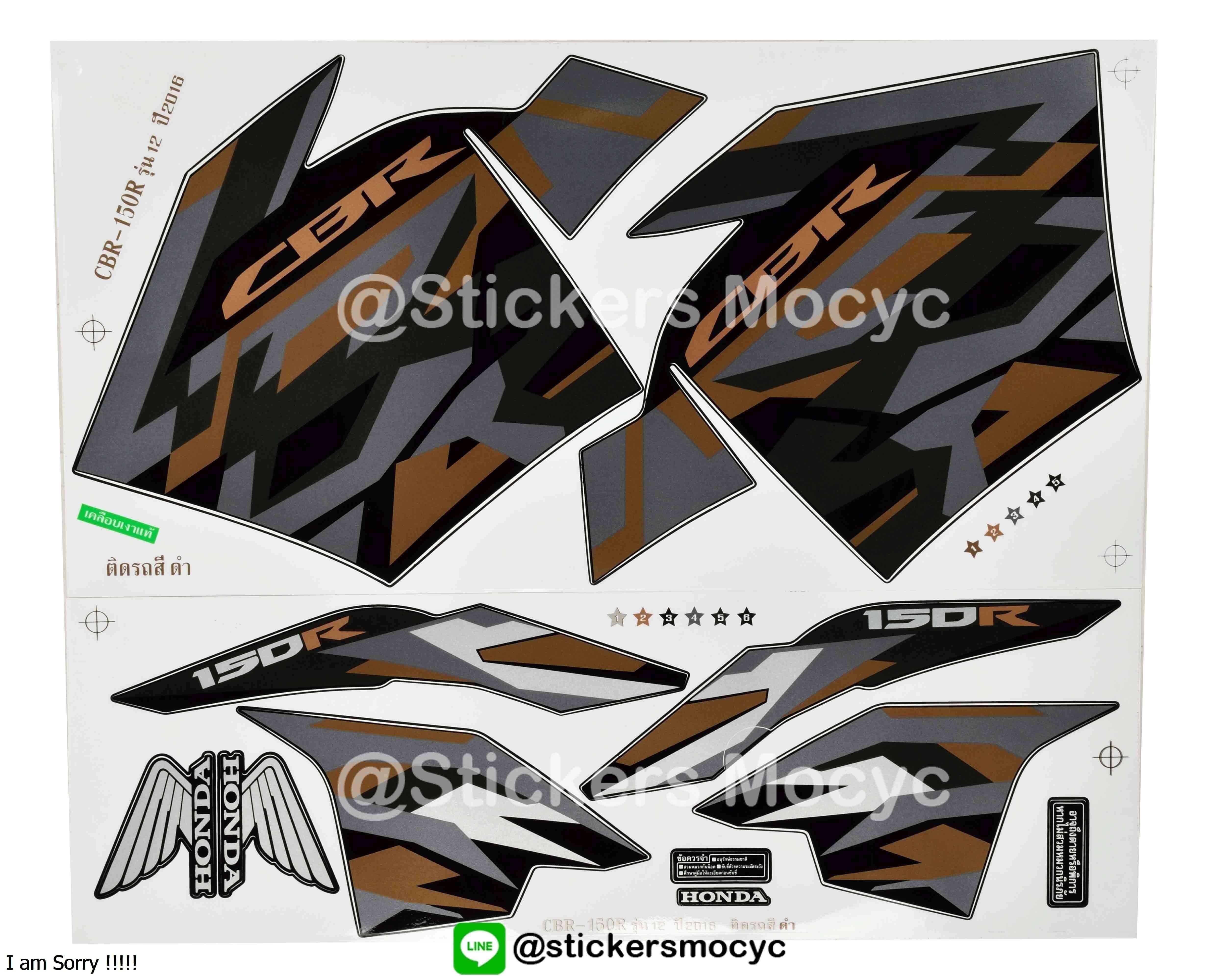 สติ๊กเกอร์ cbr150 Sticker ฮอนด้า ซีบีอาร์ 150 ปี 2016 รุ่น 12 ติดรถ สีดำ (เคลือบเงาแท้)