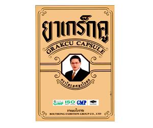 ยาเกร็กคู Grakcu Capsule