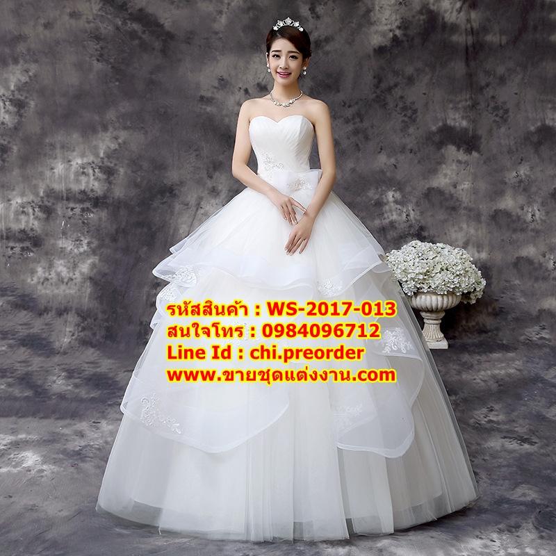 ชุดแต่งงานราคาถูก เกาะอกทำลอน ws-2017-013 pre-order