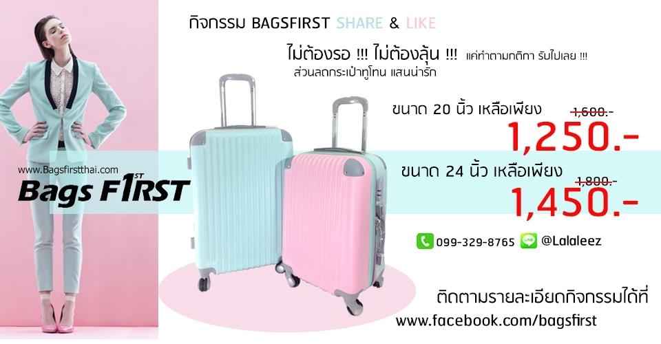 กระเป๋าเดินทางล้อลาก กระเป๋าเดินทางfiber กระเป๋าเดินทางPC กระเป๋าเดินทางPP และกระเป๋าเดินทางแบบผ้า ให้คุณลูกค้าได้เลือกชมมากมาย