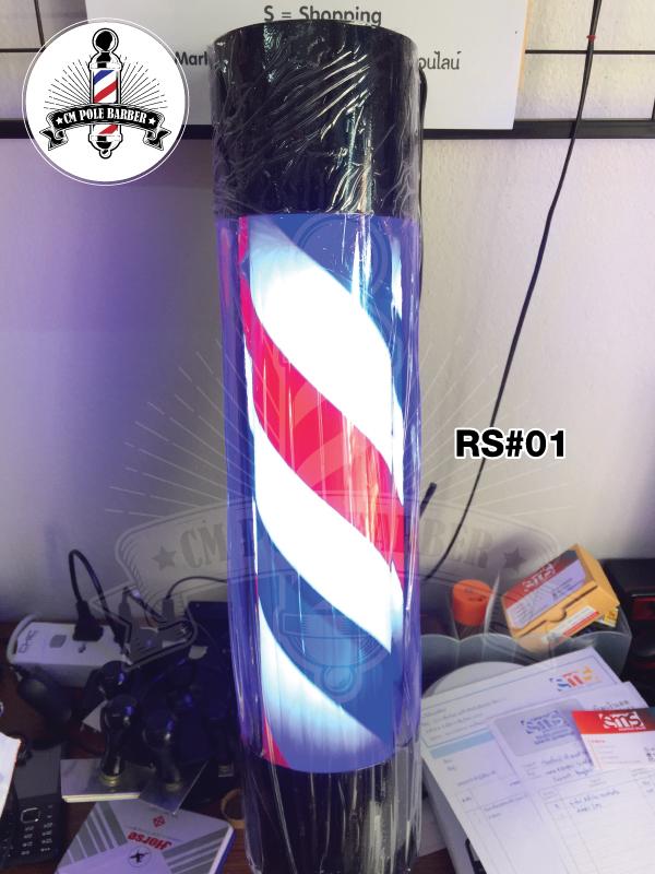 ไฟหมุน บาร์เบอร์ วินเทจ สีดำ RS#01 ขนาด 60 cm.