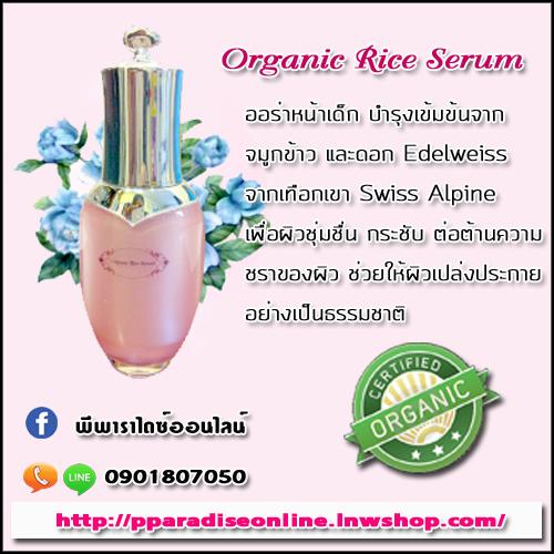 Organic Rice Serum