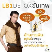 L.b. 1 Detox ขั้นเทพ โดย ดีเจ มะตูม