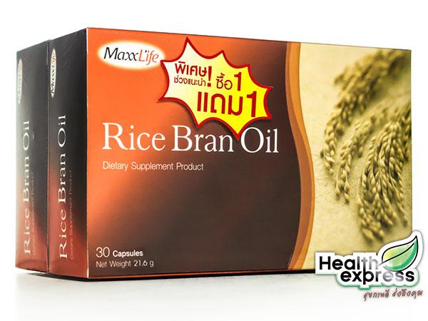 Maxxlife Rice Bran Oil 30 Caps แม็กซ์ไลฟ์ น้ำมันรำข้าว 30 เม็ด