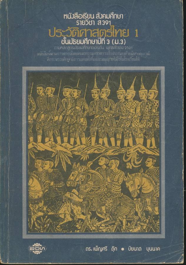 หนังสือเรียน สังคมศึกษา รายวิชา ส 391 ประวัติศาสตร์ไทย 1