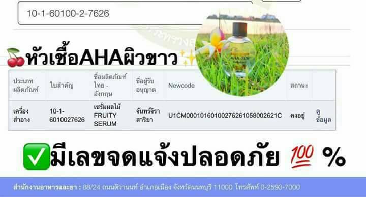 เซรั่มผลไม้ AHA 70% ชาริยา