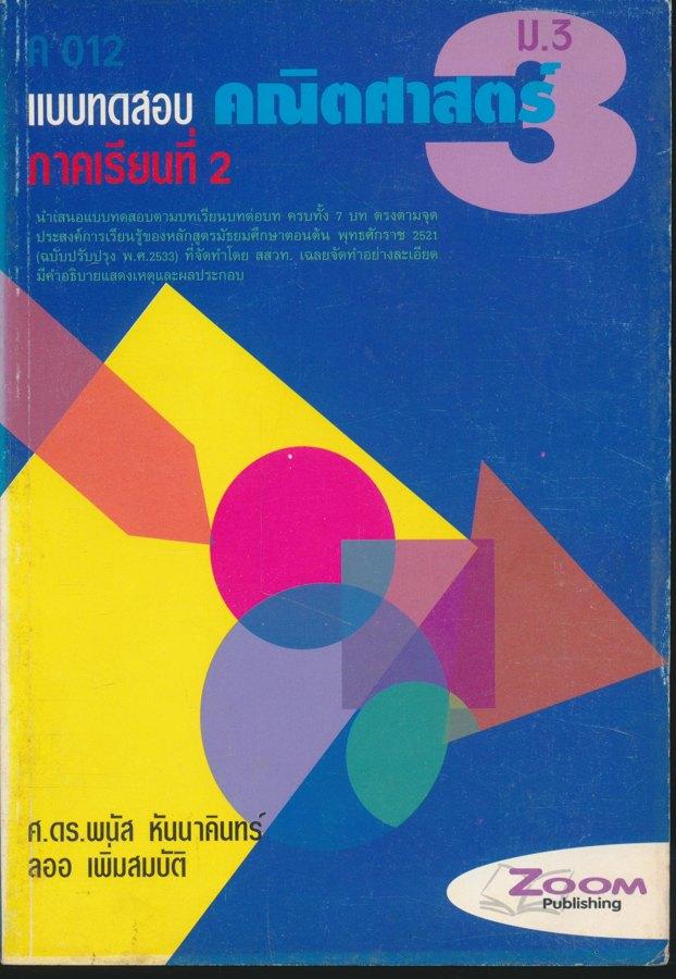 แบบทดสอบ คณิตศาสตร์ ม.3 ค 012 ภาคเรียนที่ 2
