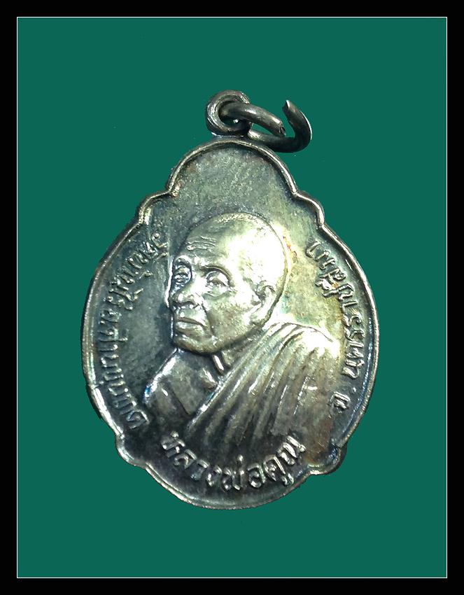เหรียญหลวงพ่อคูณ สร้างอาคารปริสุทโธ สำนักงานสาธารณสุข จ.นครราชสีมา เนื้อเงินผิวรุ้งๆ ปี 2534 กล่องเดิม