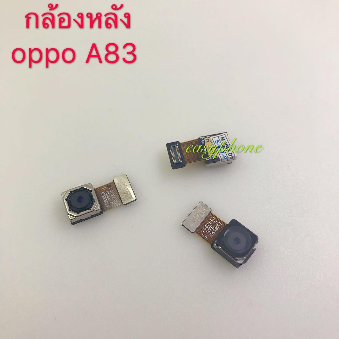กล้องหลัง OPPO A83