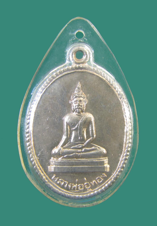 เหรียญรุ่นแรก หลวงพ่ออู่ทอง วัดนิคมฯ จ.ลพบุรี ปี 2511 เนื้อกะไหล่เงิน+เลี่ยมพร้อมใช้