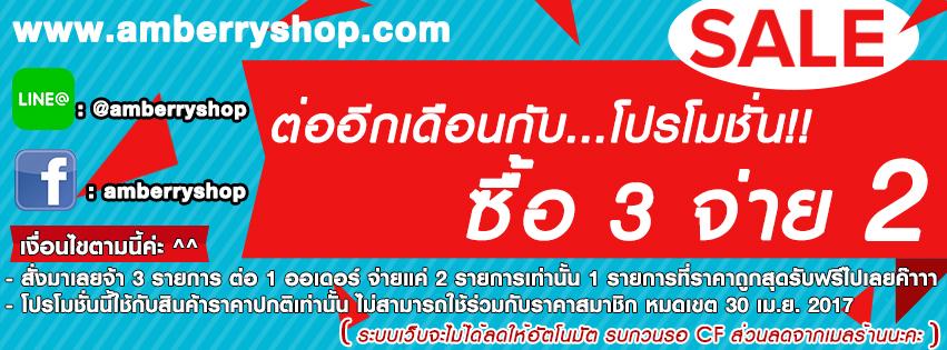 http://www.amberryshop.com/