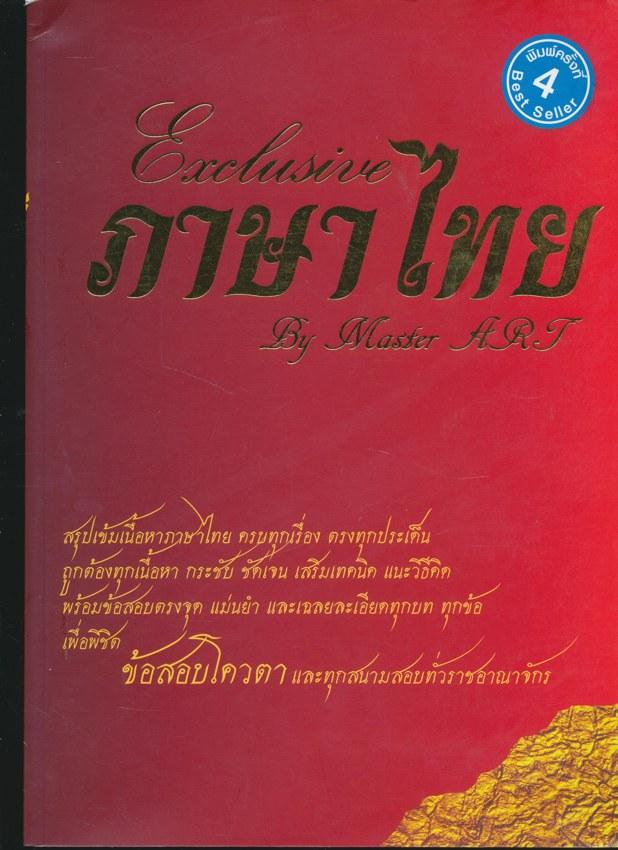ภาษาไทย ข้อสอบโควตาทุกสนามสอบทั่วราชอาณาจักร