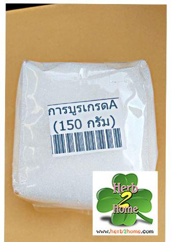 การบูร เกรด A (150 กรัม) วัตถุดิบ ทำสมุนไพร ดับกลิ่น