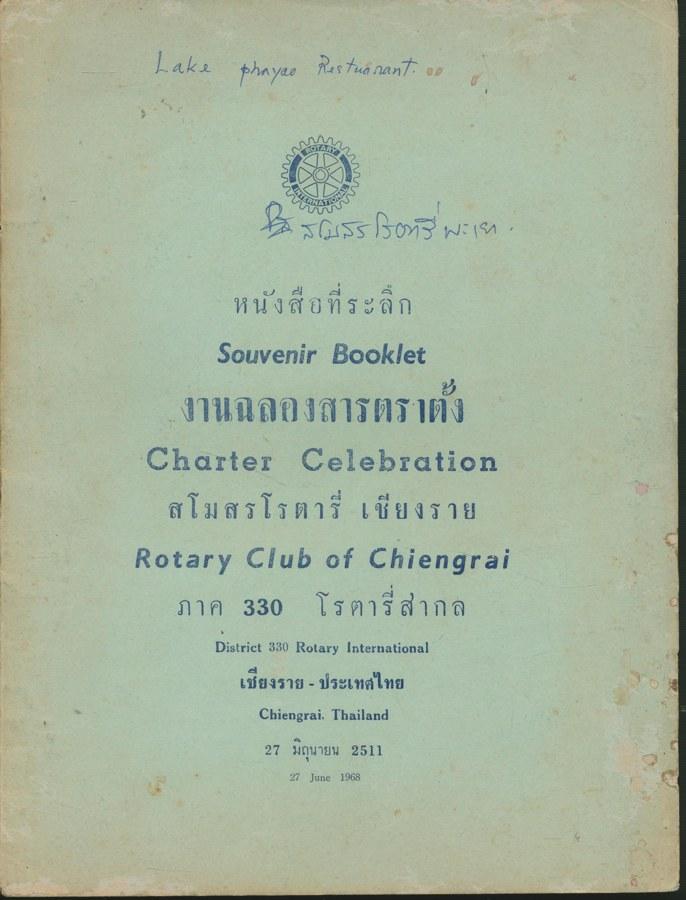 หนังสือที่ระลึก Souvenir Booklet งานฉลองสารตราตั้ง Charter Celebration สโมสรโรตารี่ เชียงราย ภาค 330 โรตารี่สากล