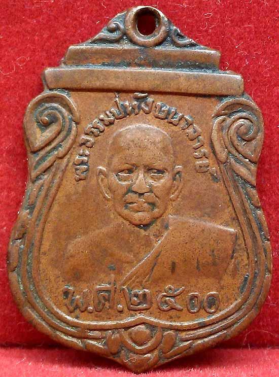 เหรียญพระธรรมปหังษนาจารย์(ลพ.เชื้อ) วัดประยูรฯ ปี๒๕๐๐