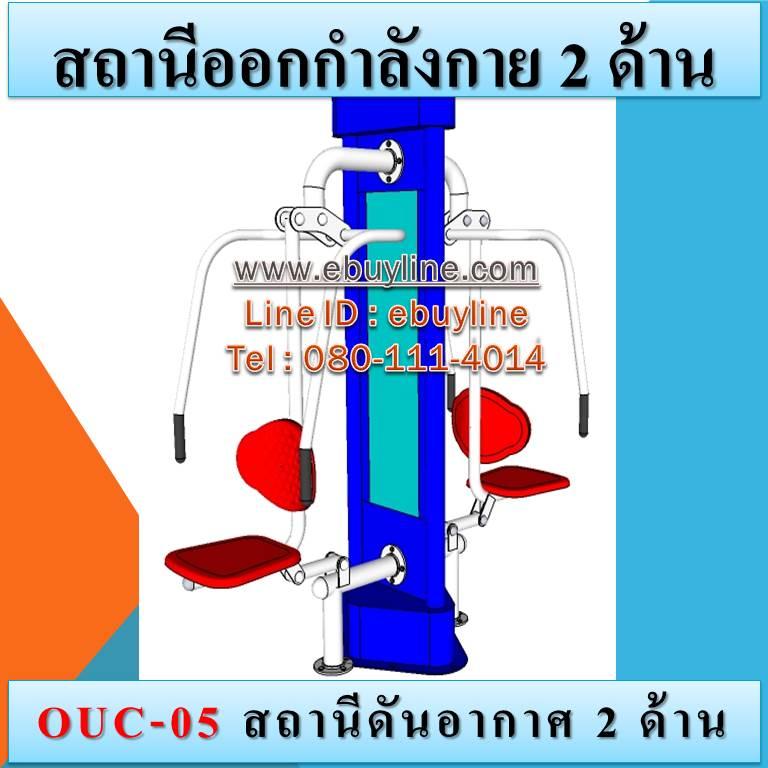 OUC-05 สถานีดันอากาศ 2 ด้าน