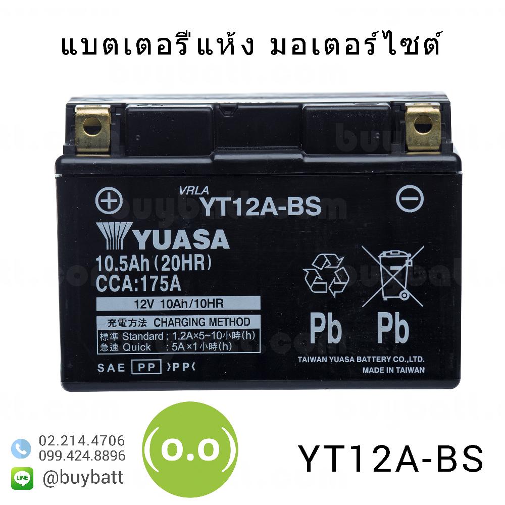 แบตเตอรี่มอเตอร์ไซต์ YUASA YT12A-BS 12V 9.5Ah Busa GSX-R1000