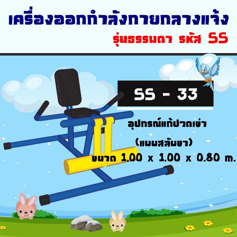 SS-33 อุปกรณ์แก้ปวดเข่า(แบบสลับขา)