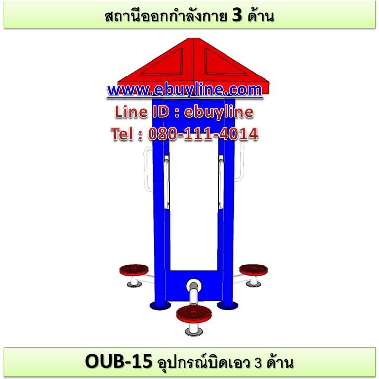 OUB-15 อุปกรณ์บิดเอว 3 ด้าน