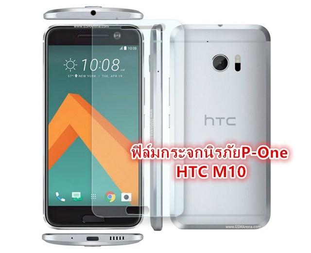 ฟิล์มกระจก HTC M10
