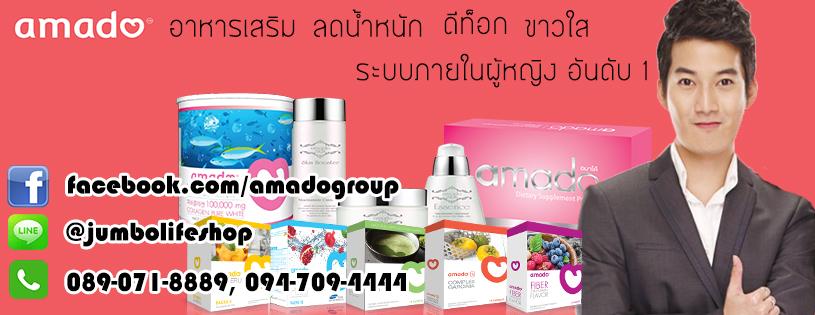 Amado for you อาหารเสริมและเครื่องสำอางค์จาก อมาโด้
