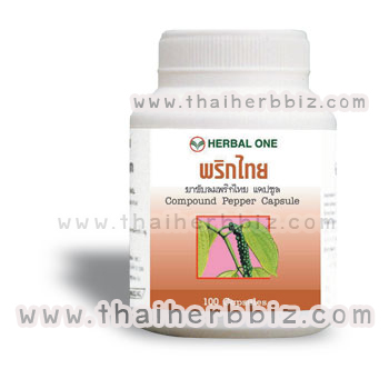 ยาขับลมพริกไทยแคปซูล อ้วยอันโอสถ เฮอร์บัลวัน Herbal One