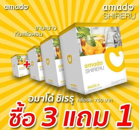 อมาโด้ชิเรรุ AMADO Shireru กล่องใหม่ ซื้อ2แถม1 คลิ๊ก!!!
