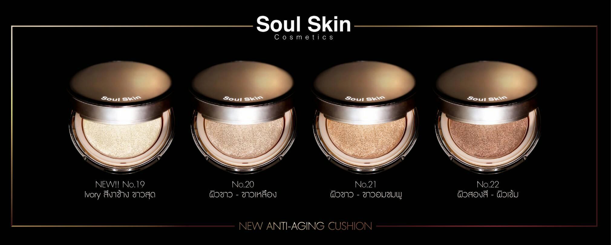 ผลการค้นหารูปภาพสำหรับ Soul Skin New Anti-Aging Cushion