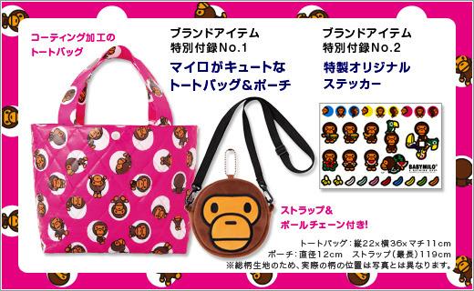 กระเป๋า BAPE KIDS
