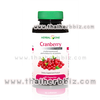 แครนเบอร์รี่ อ้วยอันโอสถ เฮอร์บัลวัน Cranberry Herbal One