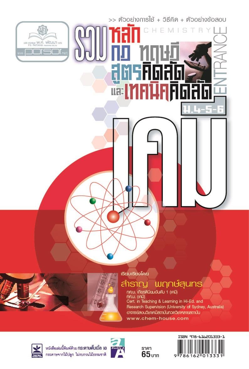 รวมหลัก กฎ ทฤษฎี สูตรคิดและเทคนิคคิดลัด เคมี ม. 4-5-6