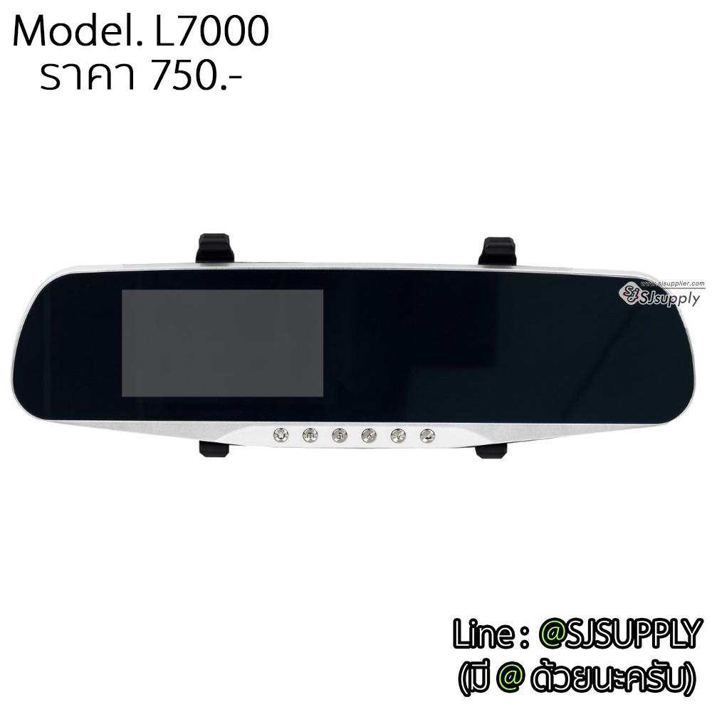 กล้องติดหน้ารถยนต์ L7000