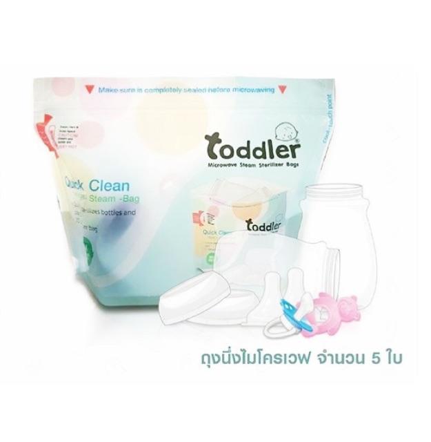 ถุงนึ่งฆ่าเชื้อขวดนมและอุปกรณ์ ในไมโครเวฟ 5ใบ/กล่อง Toddler quick clean steam bag