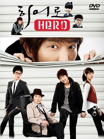 HERO นักข่าวใจเด็ด เผ็ดแสบเต็มร้อย 8 แผ่น DVD พากย์ไทย