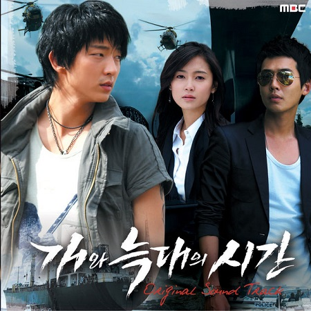 Time Between Dog and Wolf ลิขิตรักบนรอยแค้น 8 แผ่น DVD พากย์ไทย