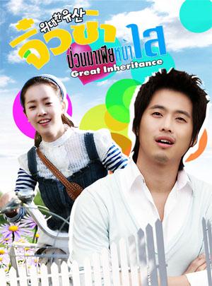 Great Inheritance จิ๋วซ่าป่วนมาเฟียหน้าใส 9 แผ่น DVD พากย์ไทย