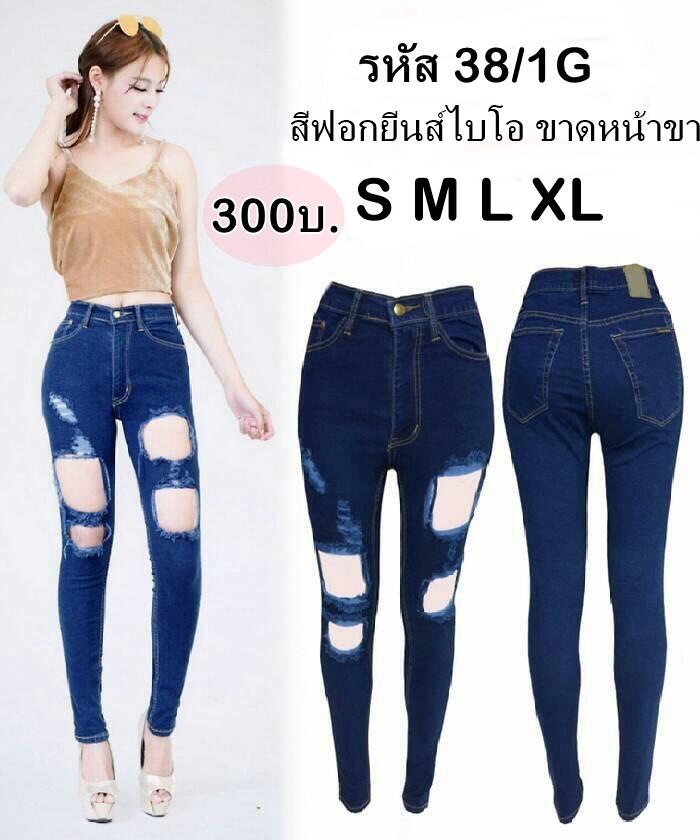 กางเกงยีนส์เอวสูงขาเดฟ ซิบ สีฟอกยีนส์ไบโอ ขาดเยอะ ขาดหน้าขาเซอร์ๆ มี S M L XL
